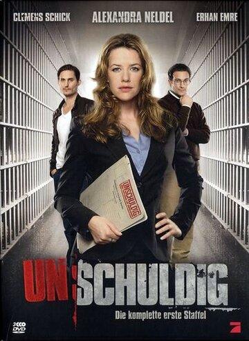 Невиновен (2008)
