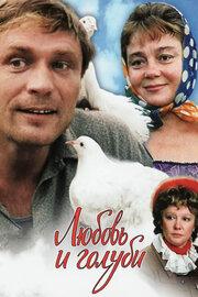 Смотреть онлайн Любовь и голуби
