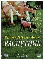 Распутник (2000)