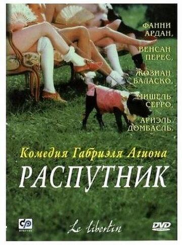 Фильм Распутник
