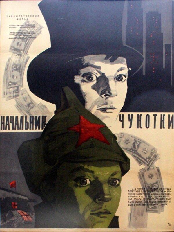 Фильмы Начальник Чукотки смотреть онлайн