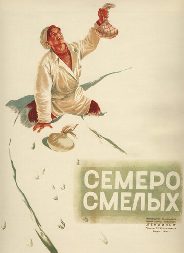 Семеро смелых (1936) полный фильм