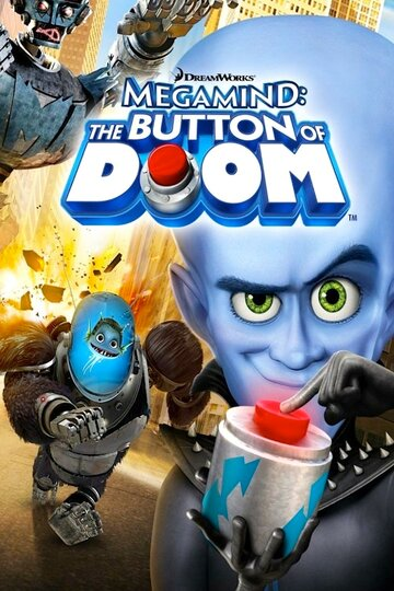 ��������: ������ ������ (Megamind: The Button of Doom)