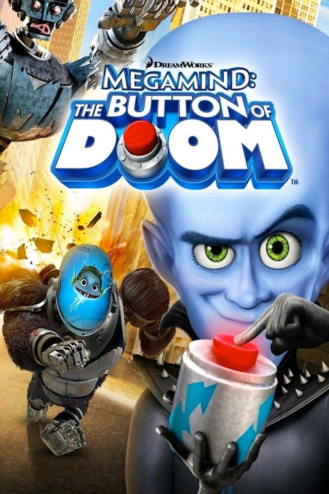 Мегамозг: Кнопка гибели (2010)