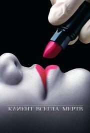 Клиент всегда мертв (2001)