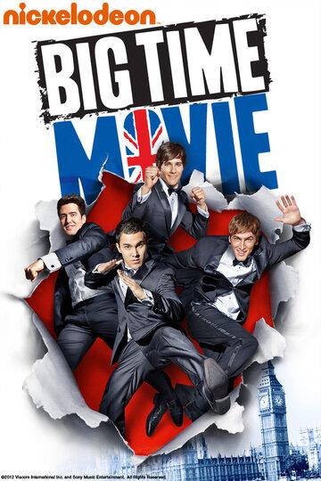 Биг тайм раш (Big Time Movie)