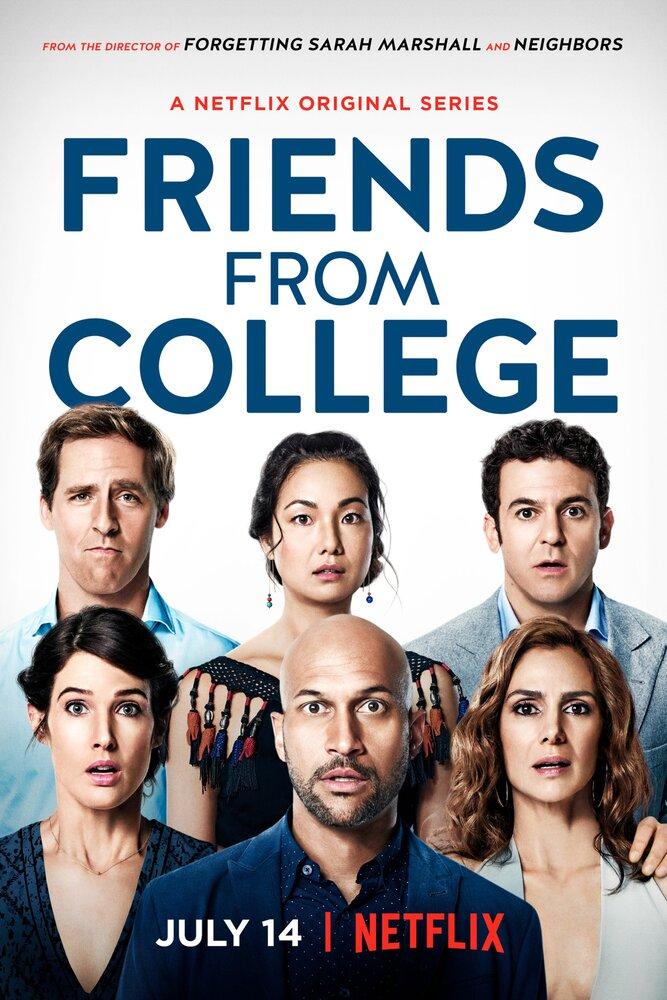 Друзья с колледжа 2 сезон 8 серия 2017
