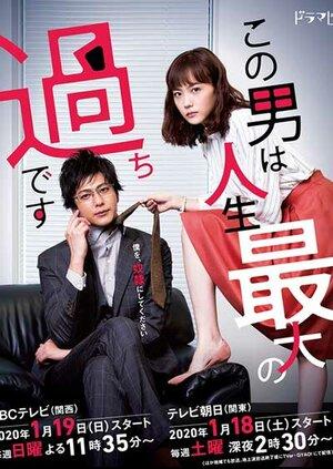 300x450 - Дорама: Этот парень – самая большая ошибка в моей жизни / 2020 / Япония