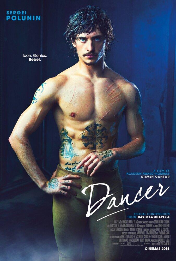 Танцовщик (2016)
