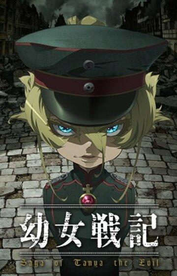 Военная хроника маленькой девочки: Сага о злой Тане / Youjo Senki (2017)