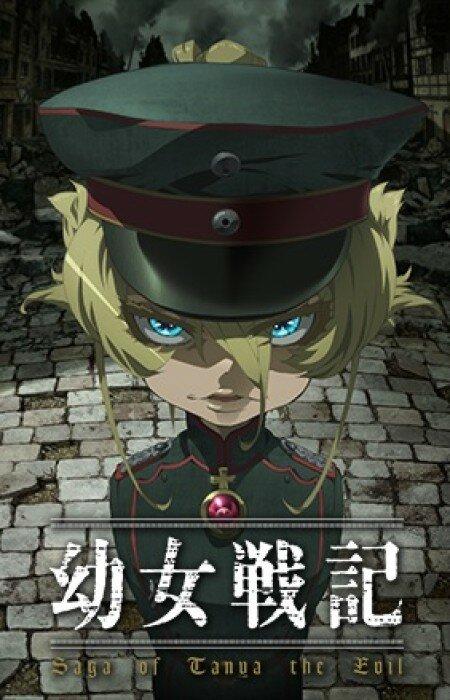 Военная хроника маленькой девочки: Сага о злой Тане / Youjo Senki