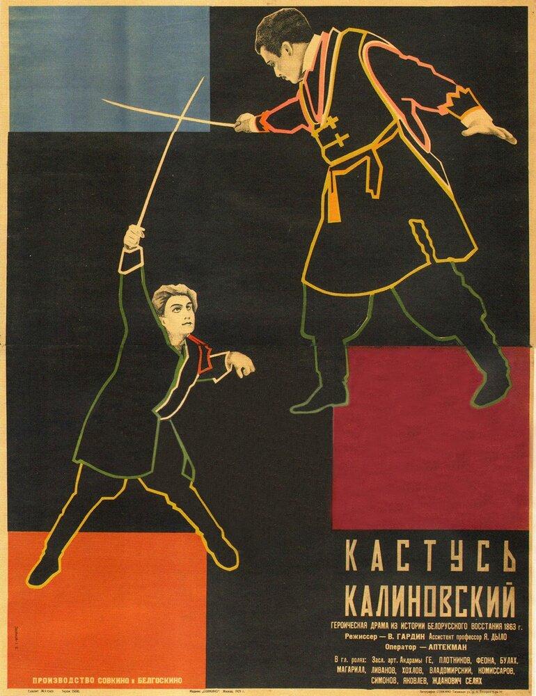 Фильмы Кастусь Калиновский