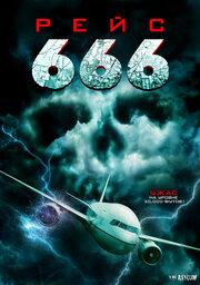 Рейс 666