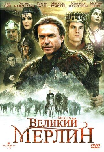 Великий Мерлин / Merlin (1998)