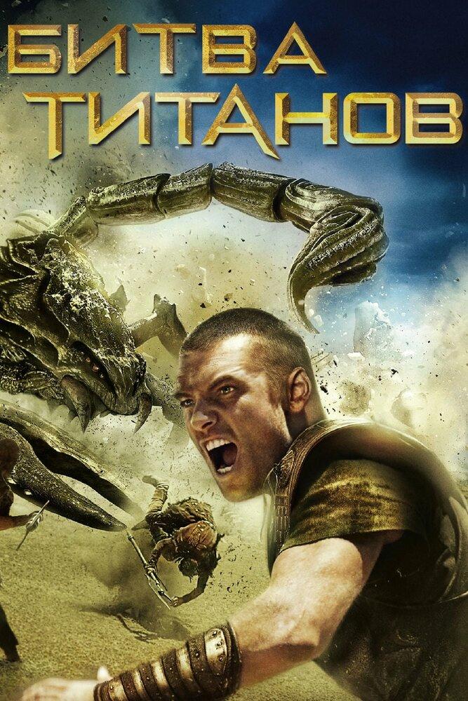 Битва Титанов (2010) - смотреть онлайн