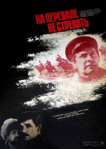 На перевале не стрелять! (1983) полный фильм