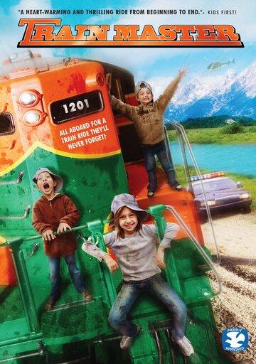 Укротитель поездов (2008)