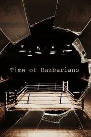 Время варваров (2002)