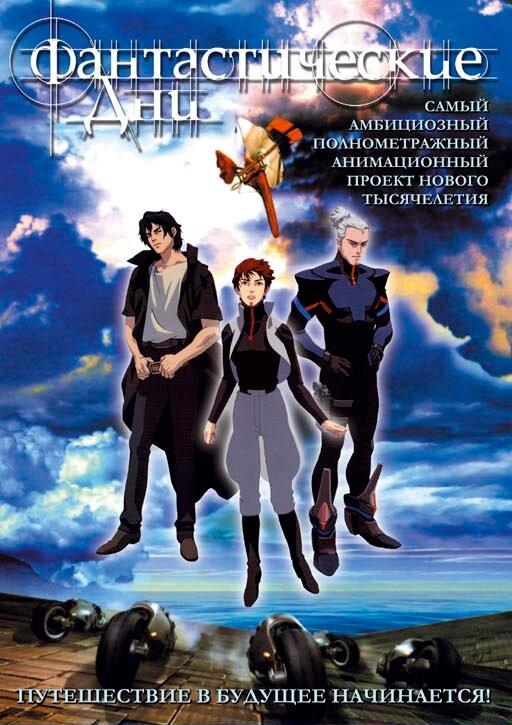 Фантастические дни (2003) смотреть онлайн в хорошем качестве