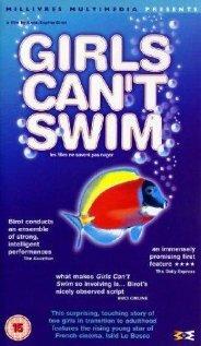 Девушки не умеют плавать