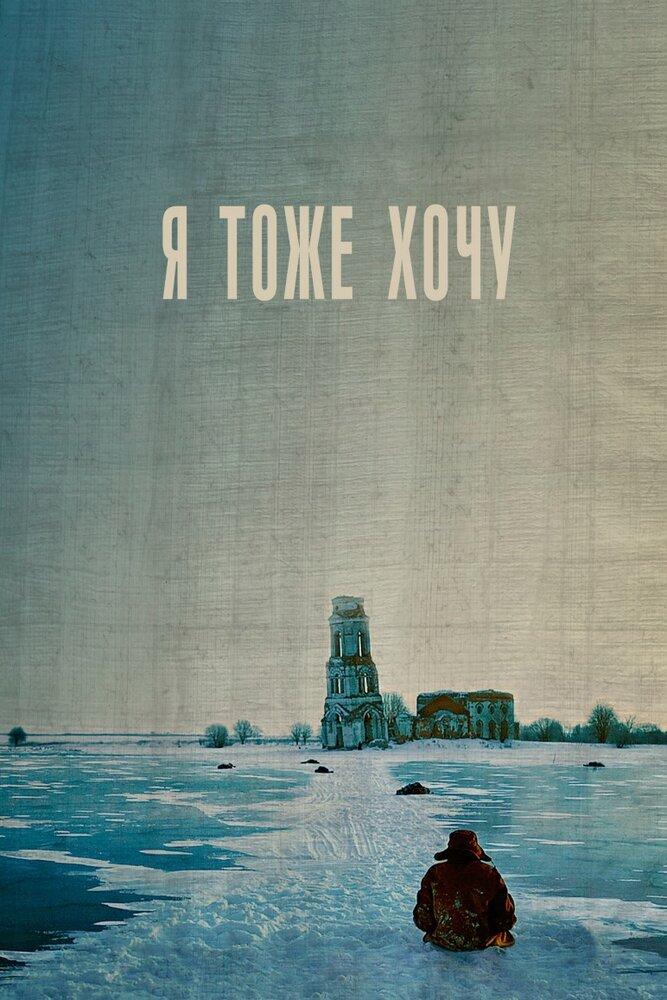 Отзывы к фильму — Я тоже хочу (2012)