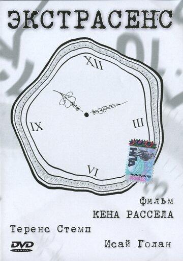 Экстрасенс (1996)