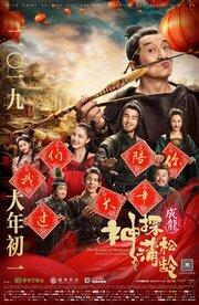 Рыцарь теней: Между инь и ян (2019) смотреть онлайн фильм в хорошем качестве 1080p