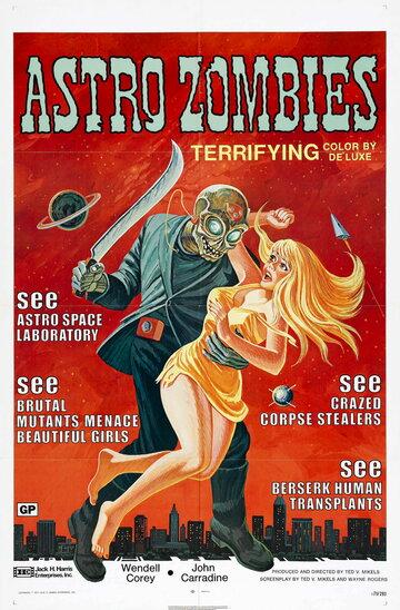 Астро-зомби (The Astro-Zombies)