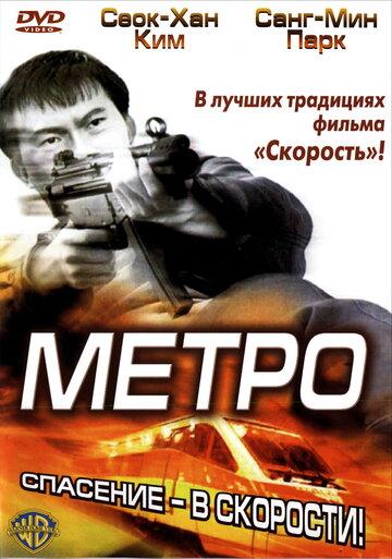 Фильм Метро