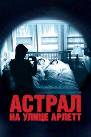 Смотреть Астрал на улице Арлетт (2013) в HD качестве 720p