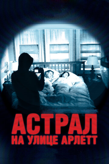 Фильм Астрал на улице Арлетт