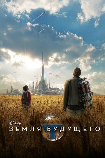 Смотреть онлайн Земля будущего
