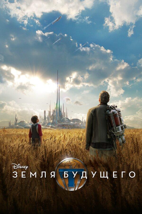 Отзывы к фильму – Земля будущего (2015)