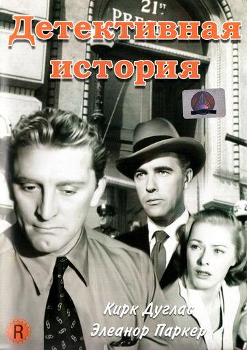 Детективная история 1951 | МоеКино