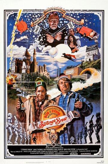Приключения Боба и Дага МакКензи: Странное варево (1983)