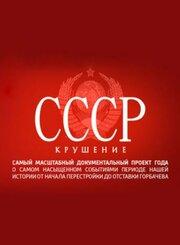 Смотреть онлайн СССР. Крушение