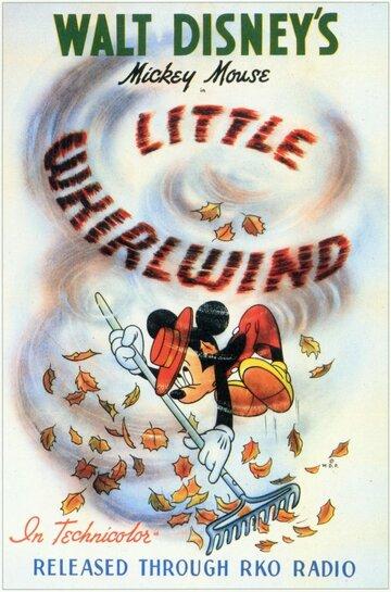 Маленький вихрь (1941)