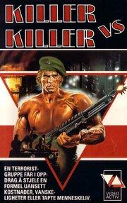 Убийца против убийц (1985)