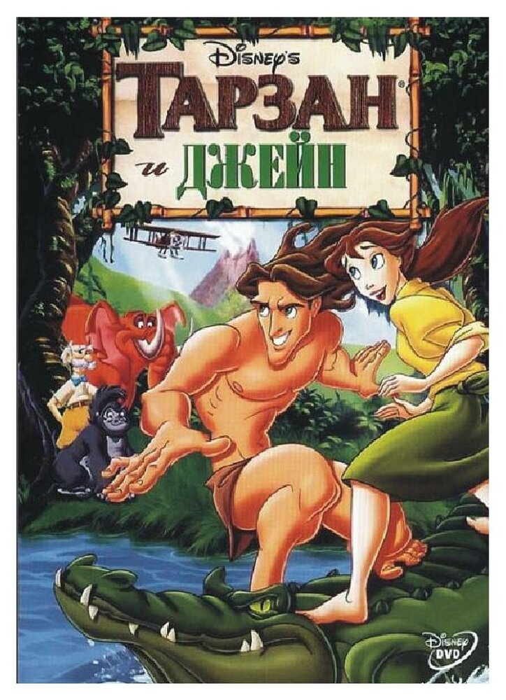 Тарзан и Джейн (видео)
