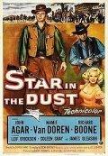 Звезда в пыли (1956)