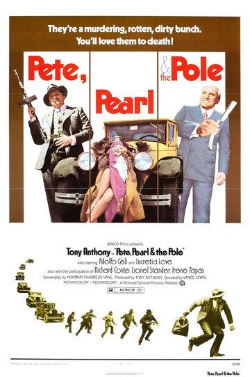 Равносторонний четырехугольник (1973)