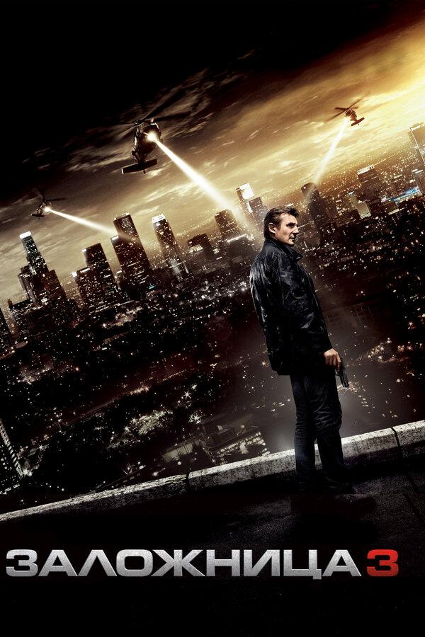 Отзывы к фильму – Заложница 3 (2014)