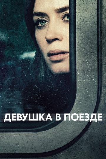 Девушка в поезде (2016) полный фильм