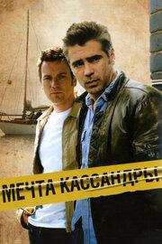 Мечта Кассандры (2007)