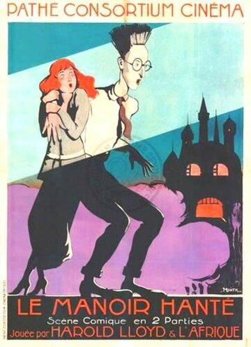 Испуганные призраки (1920) полный фильм онлайн