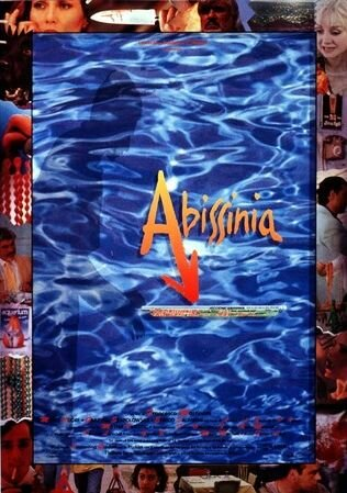 Абиссиния (1993)