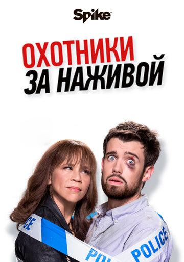 Постер Охотники за наживой 2017