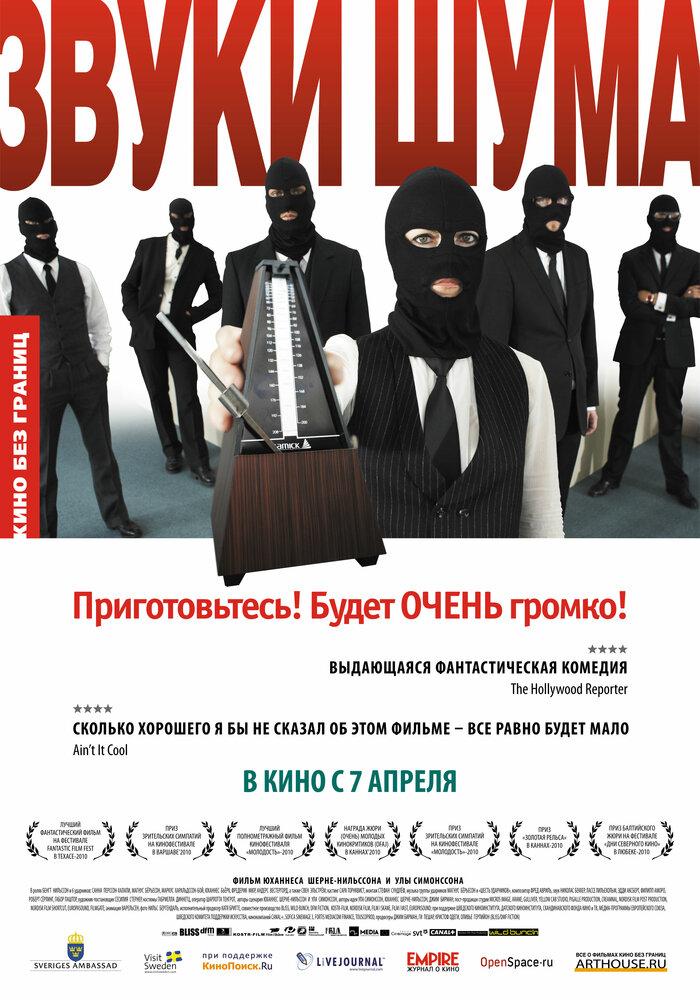 Звуки шума (2010)