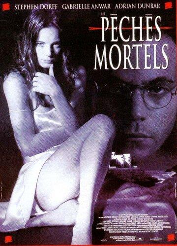 Невинная ложь (1995)
