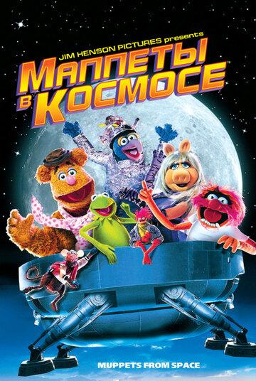Маппеты в космосе 1999